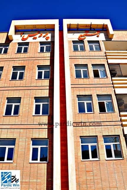 Pardicwin-wintech upvc windows and doors esfahan