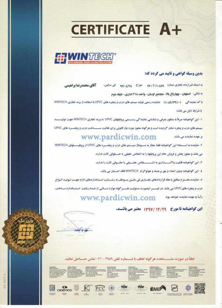 pardicwin-wintech upvc qulity certificates of pardic in esfahan-upvc windows and doors