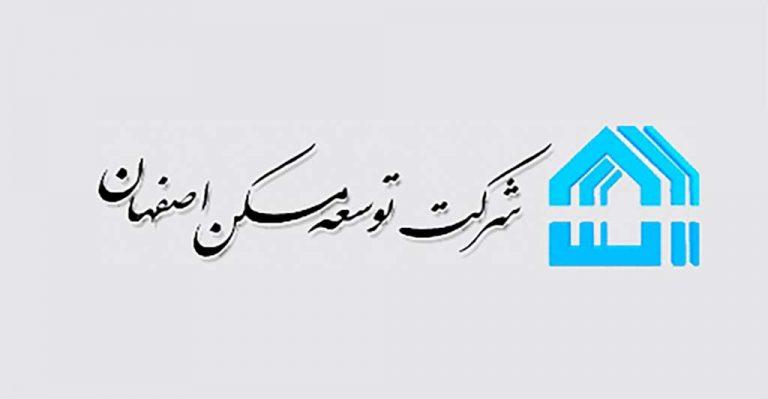 پاردیک وین-چروژه های مختلف شرکت توسعه مسکن اصفهان