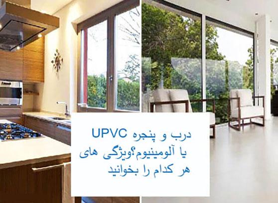 تفاوت های درب و پنجره دوجداره یوپی وی سی و آلومینیوم دوجداره اختصاصصی و ترمال بریک